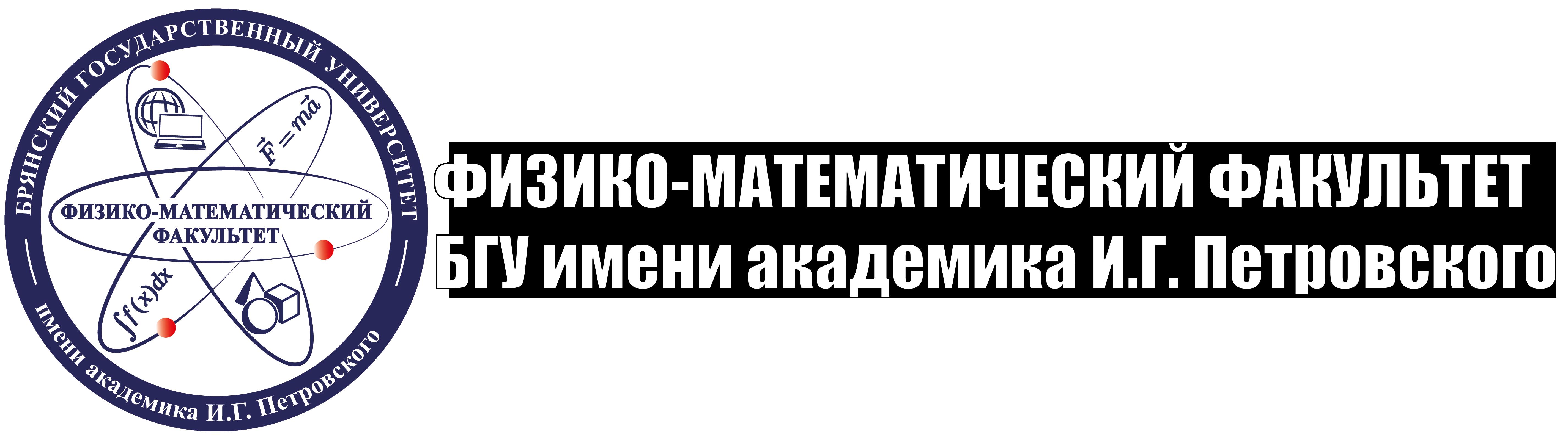 Физико-математический факультет БГУ имени академика И.Г.Петровского